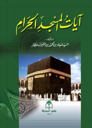 ايات المسجد الحرام