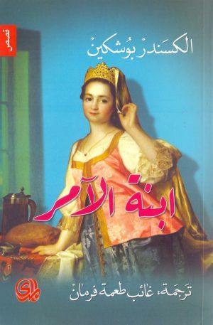 ابنة الامير