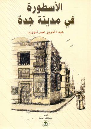 الاسطورة في مدينة جدة