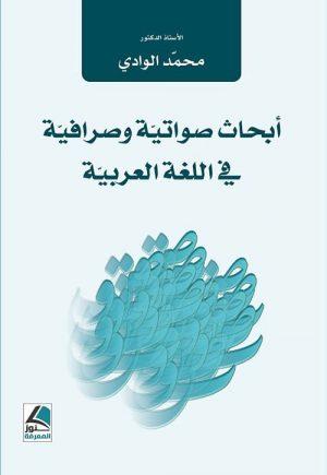 ابحاث صواتية وصرافية في اللغة العربية